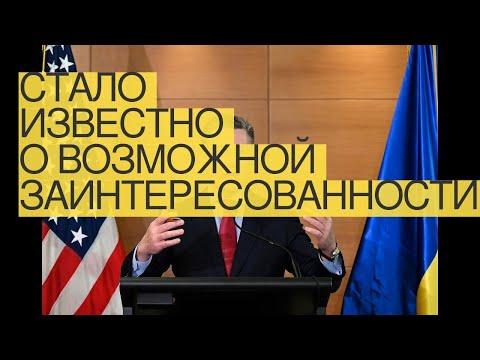Стало известно овозможной заинтересованности Волкера ввоенной помощи Украине