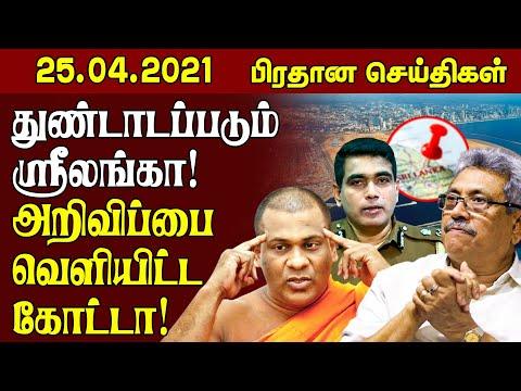இன்றைய முக்கிய செய்திகள் - 25.04.2021 | Sri Lanka Tamil News Today | Today Jaffna News