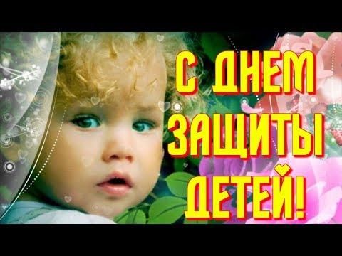 С ДНЕМ ЗАЩИТЫ ДЕТЕЙ  Очень красивое видео поздравление  Музыкальная видео открытка