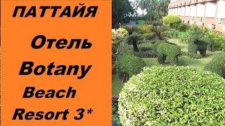Паттайя - Обзор отеля BOTANY BEACH RESORT (Отель Ботани бич резорт 3*)