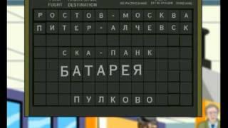 Батарея - Пулково Один (Мультиклип)