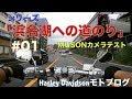 【Harley Davidsonモトブログ】 シリーズ「浜名湖への道のり」#01 (ツーリングイベント)