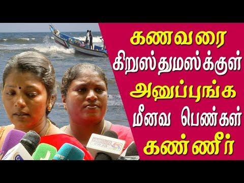 thoothukudi Fishermen in Sri Lanka prison women plead for a release tamil news live