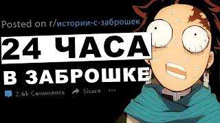 Жуткие истории с Заброшек с форума Реддит