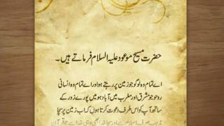 Masih-e-Maud Day: Writings of the Promised Messiah (as) - Part 3 (Urdu)