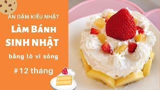 Làm Bánh kem sinh nhật cho bé 1 tuổi bằng Lò vi sóng | Ăn dặm kiểu Nhật gđ 12-18 tháng