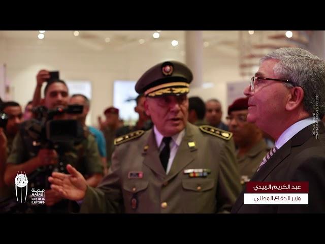 تصريح السيد عبد الكريم الزبيدي  اثر افتتاح المعرض الوثائقي  بمناسبة الذكرى 62 لتاسيس الجيش الوطني