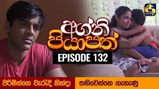 Agni Piyapath Episode 132 || අග්නි පියාපත්  ||  11th February 2021 Thumbnail