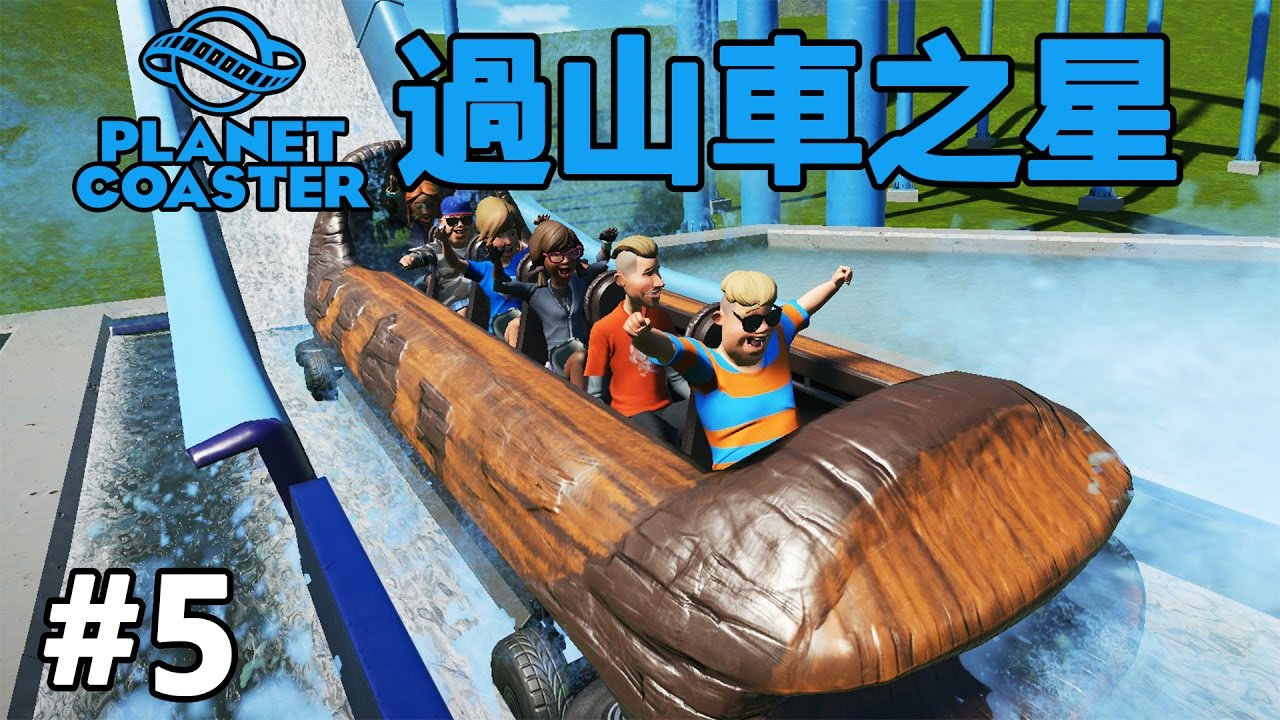 【麵包碎】過山車之星《Planet Coaster》水上樂園 #5 - YouTube