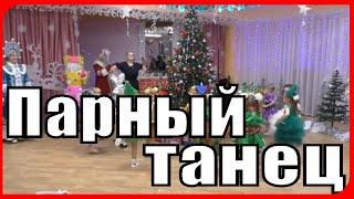 Красивый Парный танец для детей Средней группы на Новый год в детском саду