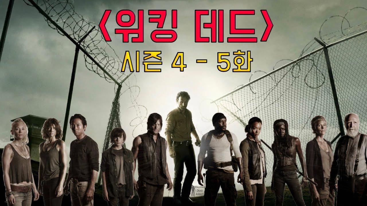 [미드] 워킹 데드 시즌4 - 5화|다시 나타난 악당 가버너  [폭스튜브]