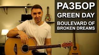 Как играть: GREEN DAY - BOULEVARD OF BROKEN DREAMS на гитаре | Подробный разбор, видео урок