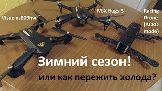 Тюнинг Visuo sx809hw, mjx bugs 3, arco racing drone, обзоры, тесты. Зимний период.