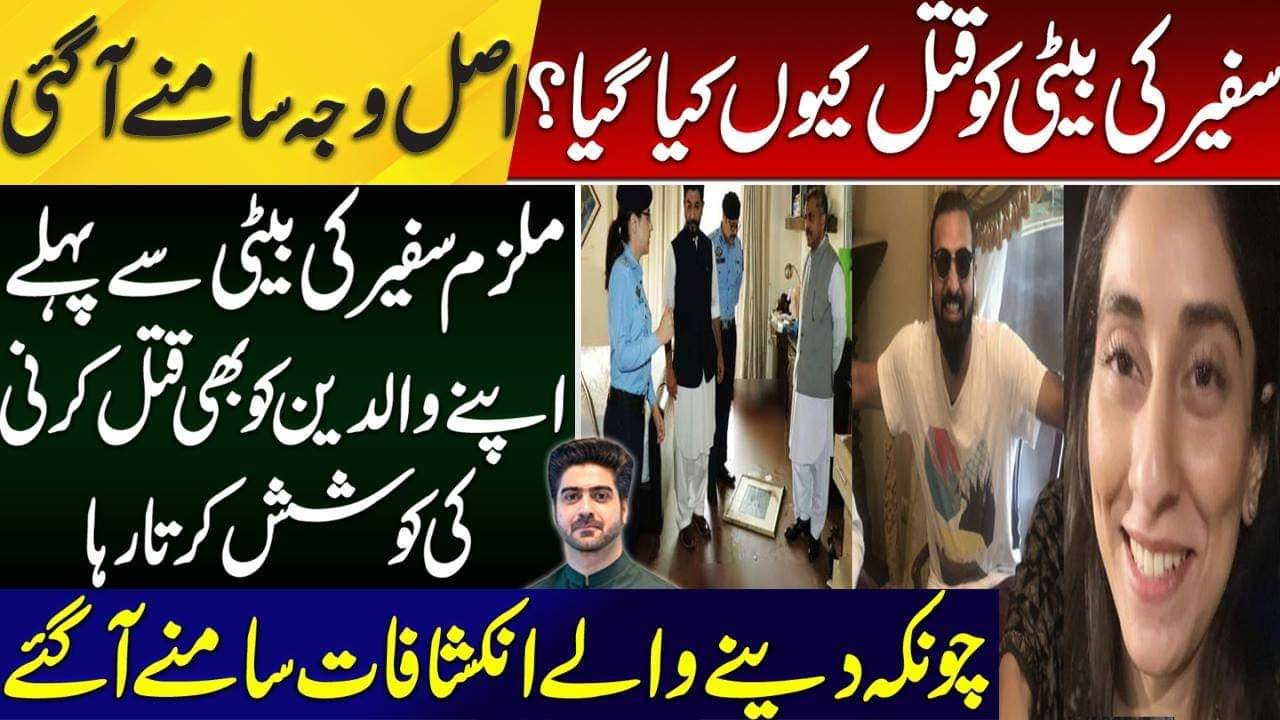 Latest Updates about Noor Mukhadam - Details by Syed Ali Haider