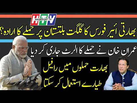 Haqeeqat TV: Imran Khan Has Warned About the Upcoming Misadventure of India