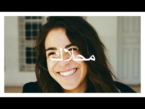 Girls react to being called beautiful (Tunisian Version) - ر