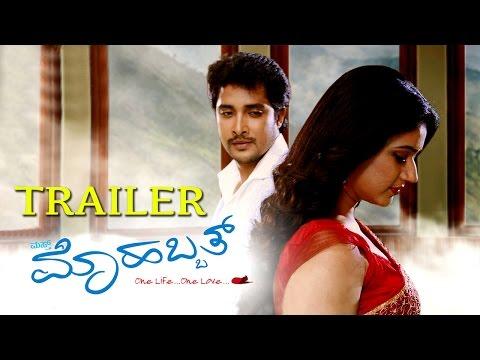 Mast Mohabbat Trailer | Prem Kumar |...
