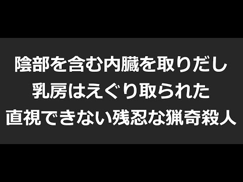 《閲覧注意》日本犯罪史上類のない残忍な猟奇殺人'島根女子大生死体遺棄事件' 未解決事件