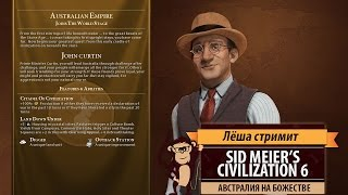 Стрим Sid Meier's Civilization 6: против компьютера на божестве за Австралию