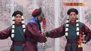 《中国京剧像音像集萃》 20200116 京剧《佛手橘》 1/2| CCTV戏曲