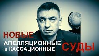 Новые АПЕЛЛЯЦИОННЫЕ и КАССАЦИОННЫЕ суды / Экстерриториальность