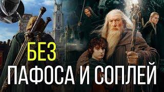 lOTR: Online\The Return of the King - Без пафоса и соплей