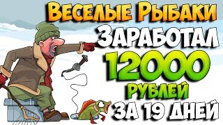 Fun-fishermen.org вывел 12000 рублей за 19 дней. Обзор важных новостей