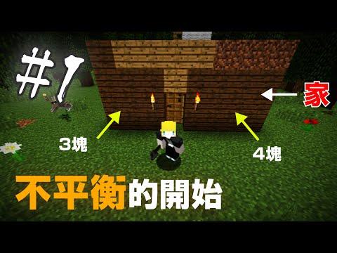 【Minecraft】巢哥實況:Lonely Island孤島系列#1 不平衡的開始!【當個創世神】