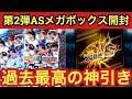 プロ野球バーサス【神引き】第2弾ASメガボックスで過去最高の神引き‼︎【オールスターBOX開封】