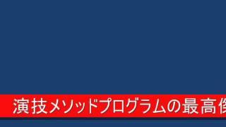 演技力向上プログラム詳細はこちら⇒http://www.infotop.jp/click.php?ai...