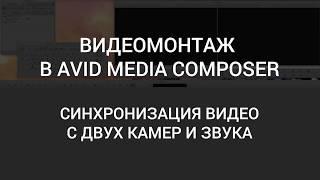 Урок #1. Синхронизация и мультикамеры в AVID Media Composer.