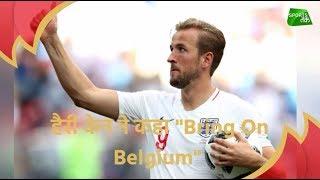 "#FIFA2018: ""Bring on Belgium"" Says English Skipper Harry Kane | Sports Tak"