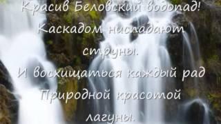 7 чудес Новосибирской области(Представлены видео презентации удивительных мест в России на Фестиваль-конкурс