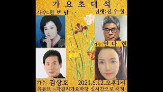 #가요초대석# 가수 한보민,가수 안다현,가수 김상호 (…