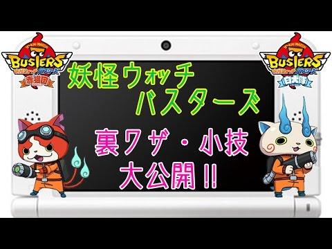 妖怪ウォッチバスターズ攻略!!裏技・小技大公開!!