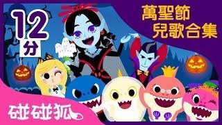 [12分] 萬聖節🎃  萬聖節兒歌合集|Halloween Songs in Chinese|連續播放|碰碰狐pinkfong | 寶寶兒歌