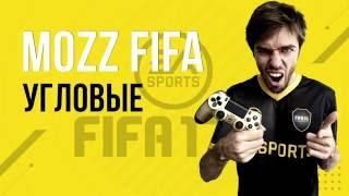 FIFA 17: Угловые удары
