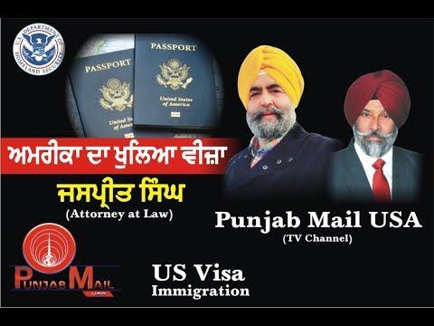 USA VISA Immigration Updates | Jaspreet Singh ( Attorney At law ) | Punjab Mail USA