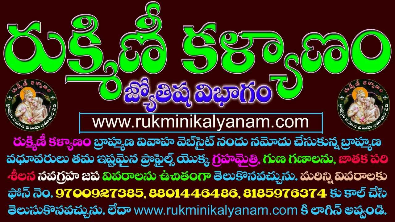 RUKMINI KALYANAM STORY IN TELUGU EPUB DOWNLOAD