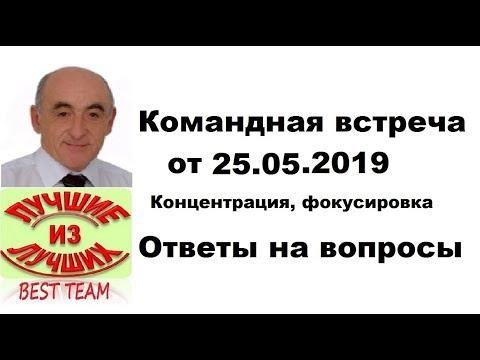 Секретная Скоростная Система Заработка. Командная встреча от 25.05.2019. Фокусировка, концентрация.