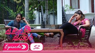 Sithin Siyawara | Episode 52 - (2018-07-16) | ITN Thumbnail