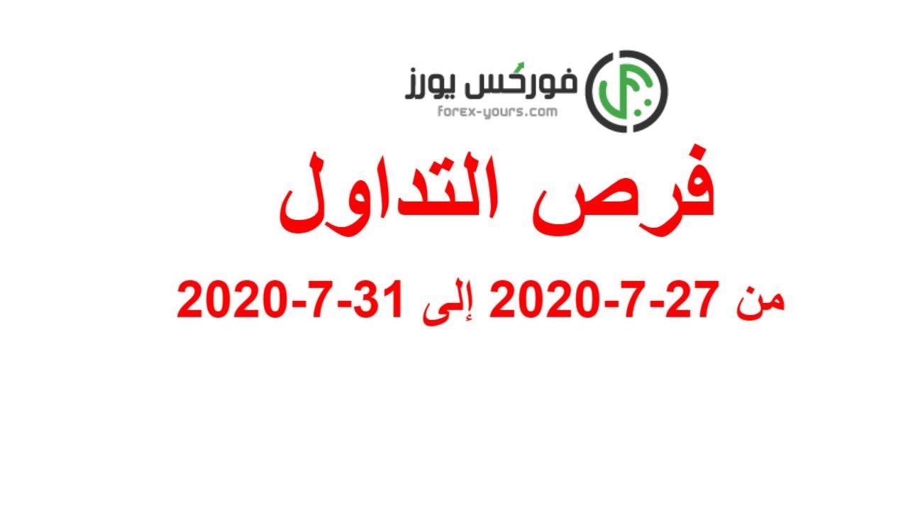 فرص تداول  الفوركس و العملات الأجنبيه من يوم 27-7-2020 إلى  يوم 31-7-2020