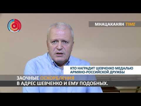 Мнацаканян-Time: Кто наградит Шевченко медалью армяно-российской дружбы