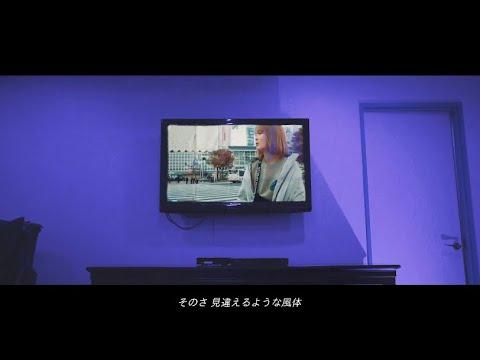 Made in Me. - 風体//Rewind【Music Video】