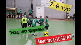 Первенство Заб края по мини футболу 2020 Академия здоровья Авангард 103БТРЗ хайлайты