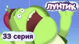 Лунтик и его друзья - 33 серия. Зуб(, 2010-02-12T12:50:37.000Z)
