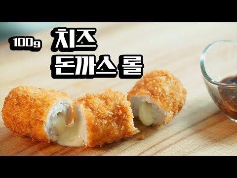 [100g 요리] 치즈 돈까스롤