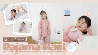 ENG)Pajama Haul✨ 가족 잠옷,조카 선물 추…