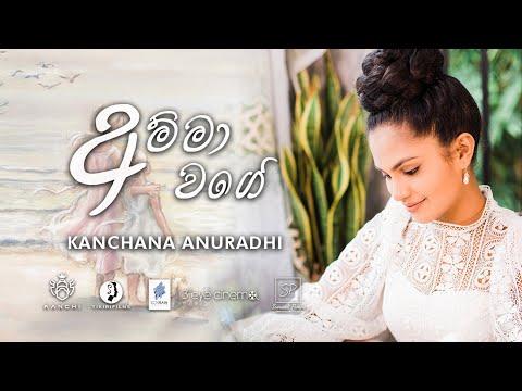 Kanchana Anuradhi - AMMA WAGE ( අම්මා වගේ )