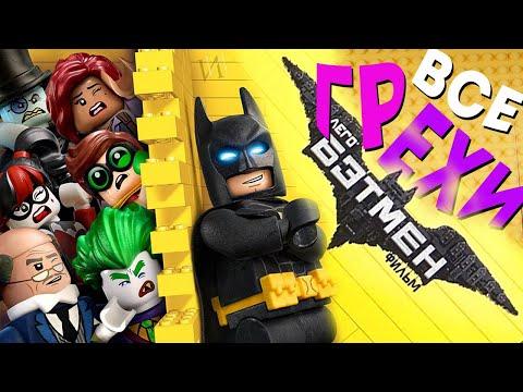"""МультГрехи """"Лего Фильм: Бэтмен""""   Все грехи, приколы, ляпы мультфильма"""
